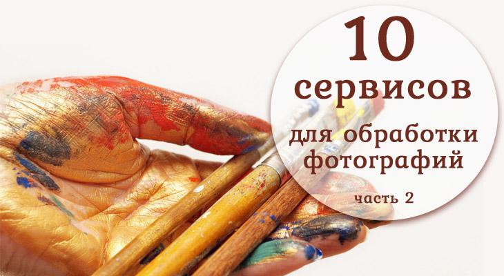 logo-obrabotka-foto-2