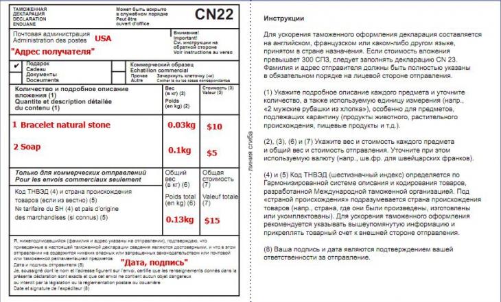 Таможенная декларация CN22 для международных посылок