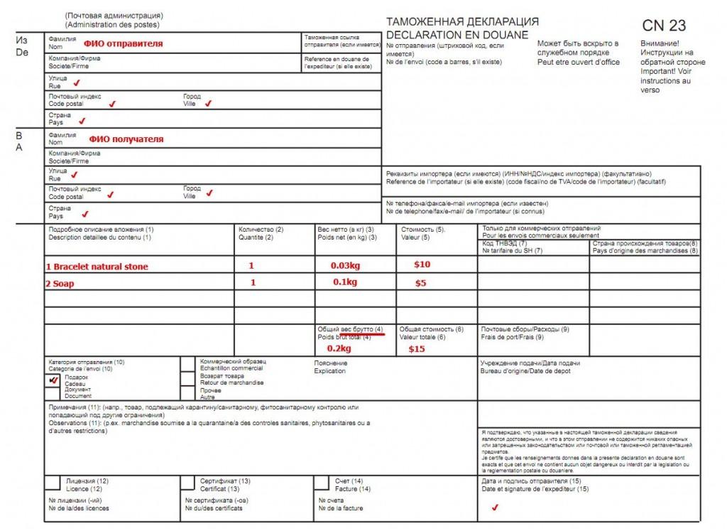 Образец заполнения таможенной деклараций № CN 23