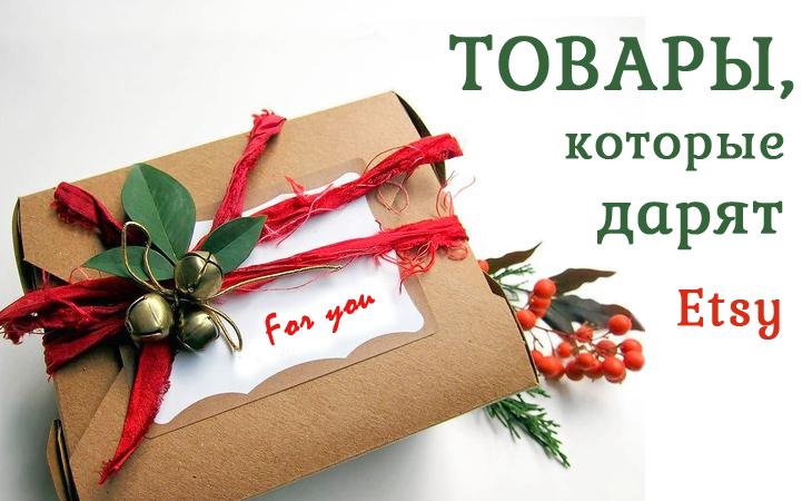 gift-item