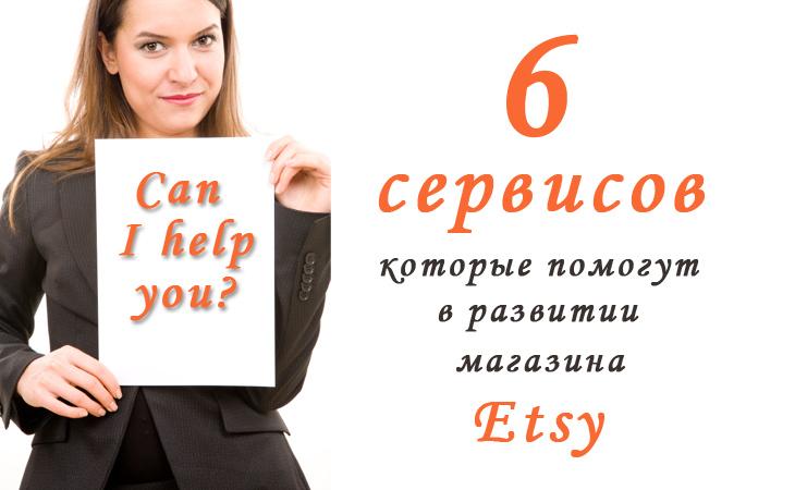 Приложения помощники Etsy