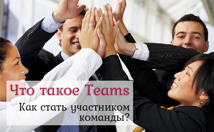 Что такое команда Teams Etsy, как стать участником