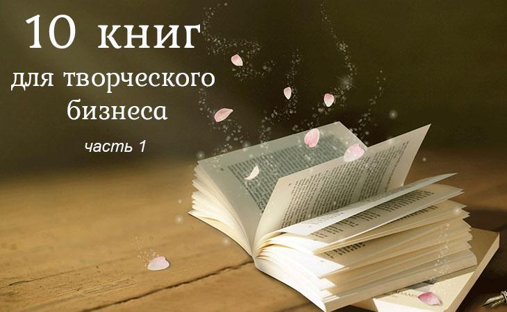 10 книг для творчества, часть 1