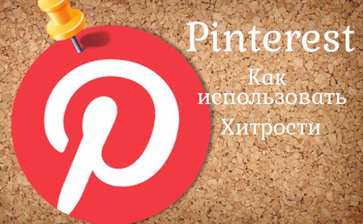Pinterest как использовать для продвижения магазина Etsy
