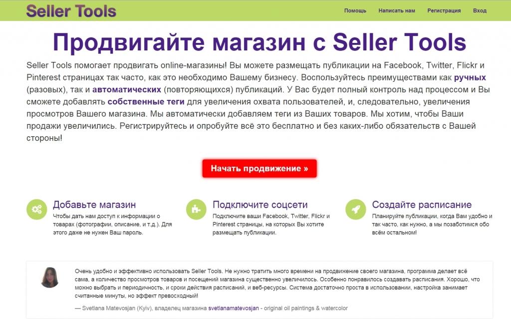 Что такое Seller Tools, преимущества