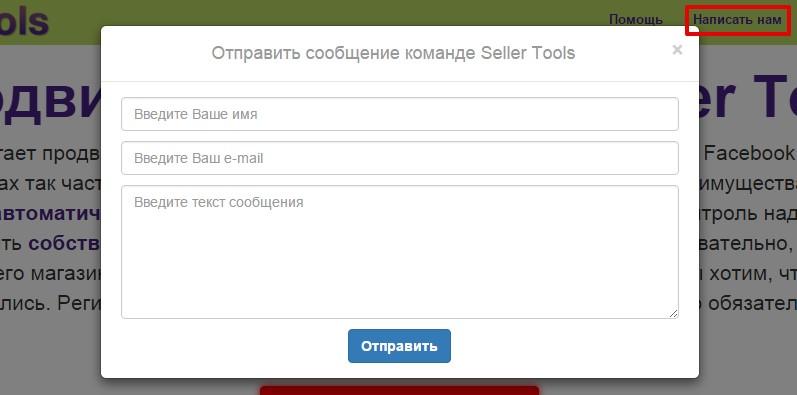 Как связаться со службой поддержки Seller Tools