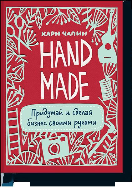 "Кари Чапин ""Handmade - Придумай и сделай бизнес своими руками - Etsy"