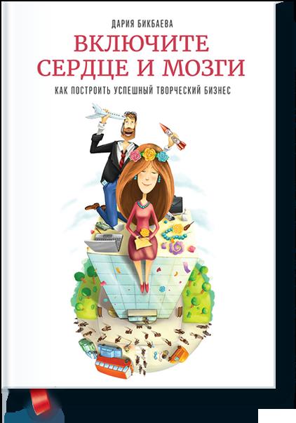 Дария Бикбаева - Включите сердце и мозги - Etsy