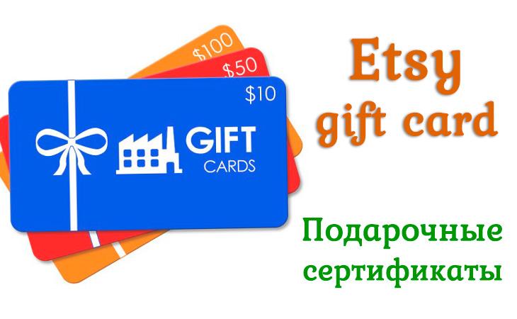 Что такое Etsy Gift card