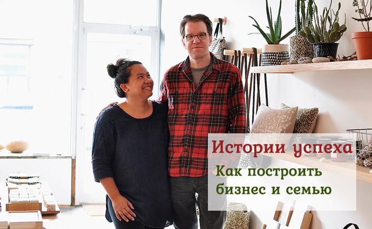 Истории успеха Этси - как построить бизнес и семью Etsy