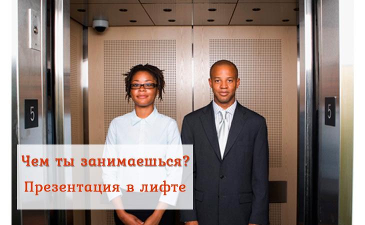 Презентация своего магазина в лифте