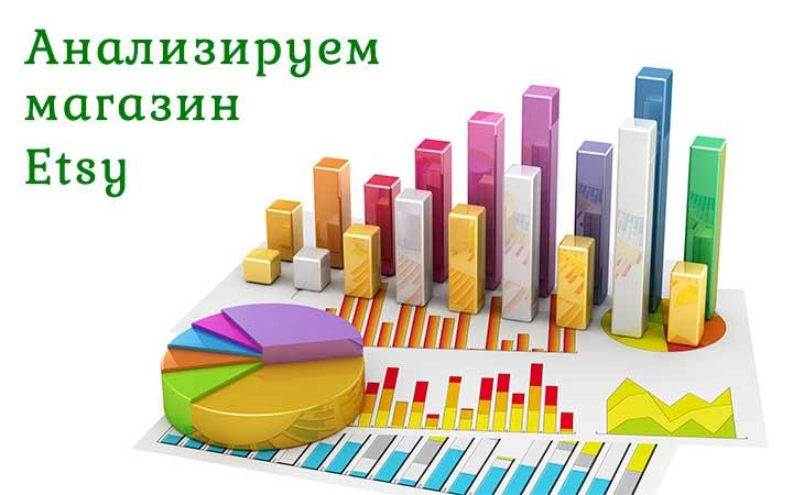 Анализируем статистику Etsy магазина