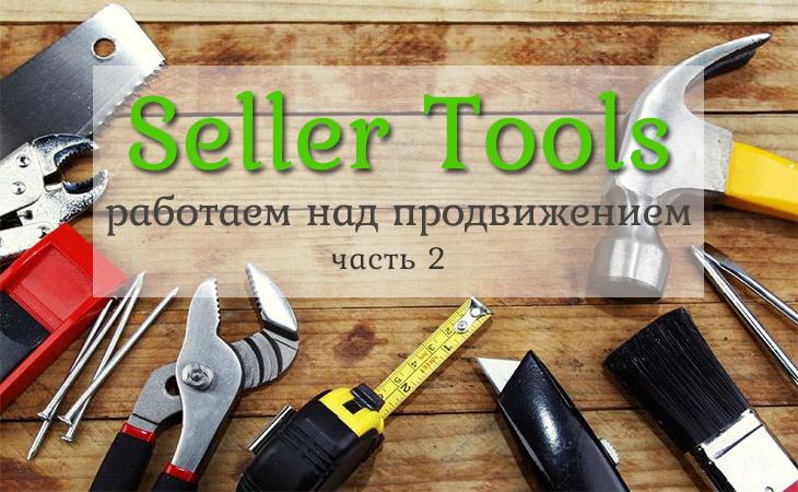 Продвигаем магазин Seller Tools для Etsy