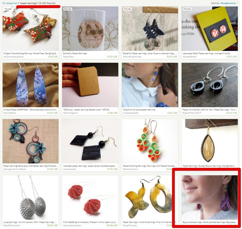 paper earrings – Etsy RU - Google Chrome 2016-06-02 21.10.53