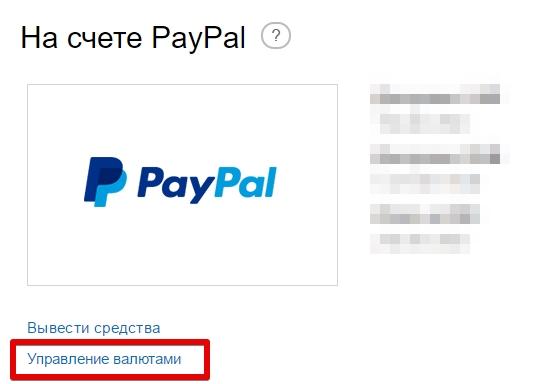 Управление валютами PayPal