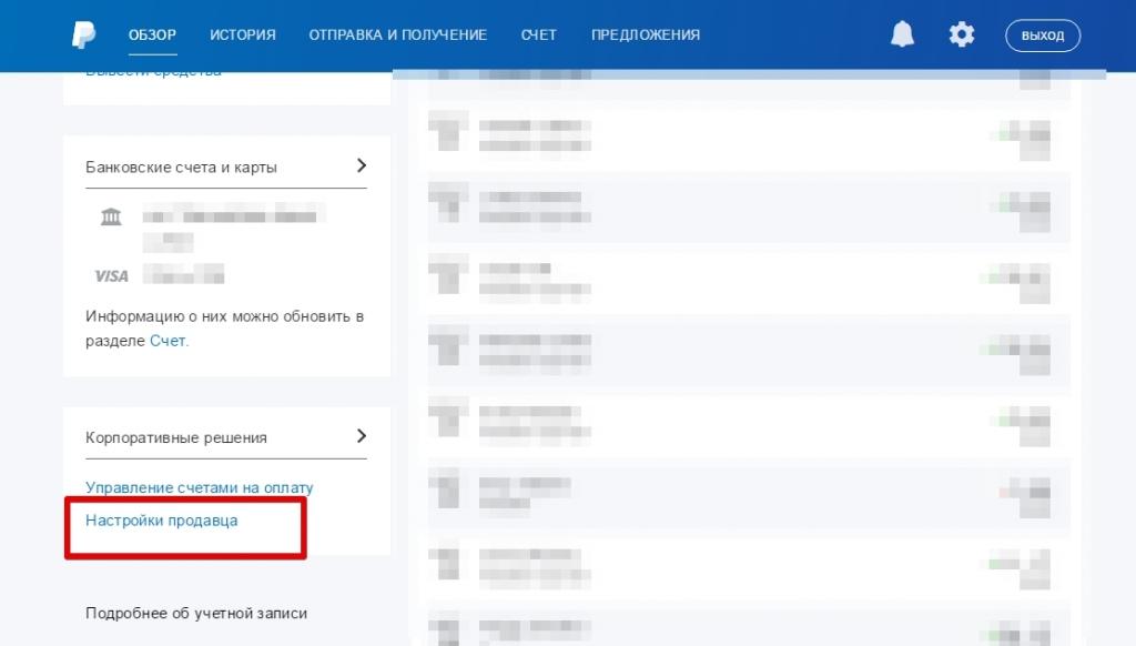 Корпоративные решения, Настройки продавца PayPal