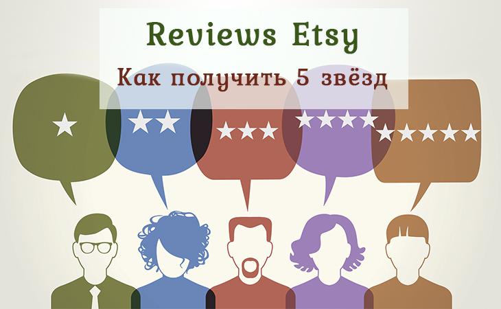 Как получить отзыв (review) на Etsy и что делать с плохими отзывами