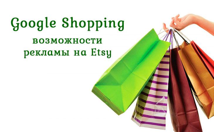 Shopping Google реклама на Etsy