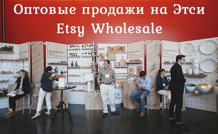 Оптовые продажи на Этси Etsy Wholesale