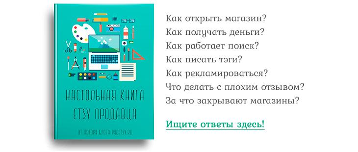 Настольная книга Etsy-продавца