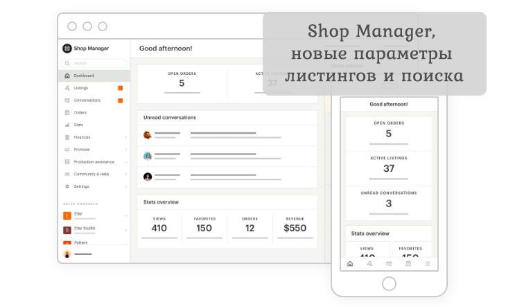 Etsy Shop Manager и новые параметры листингов и поиска