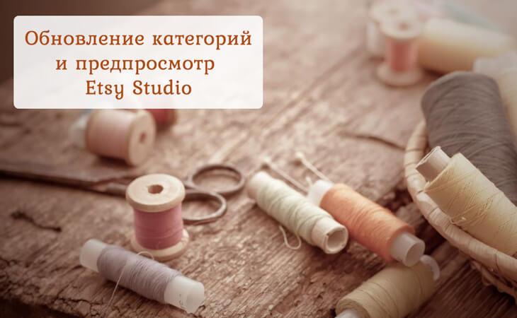 Обновление категорий Etsy и предпросмотр Etsy Studio