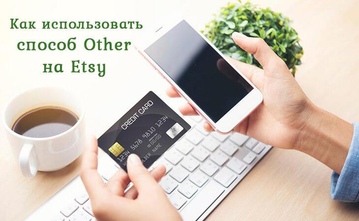 Как использовать способ оплаты Other Etsy Этси