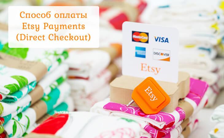 Способ оплаты Etsy Payments (Direct Checkout)