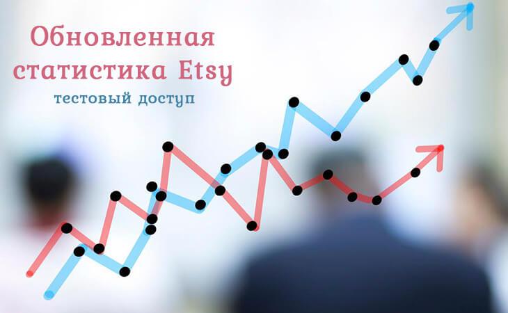 Обновленная статистика Etsy