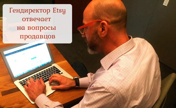 Гендиректор Etsy ответил на вопросы продавцов