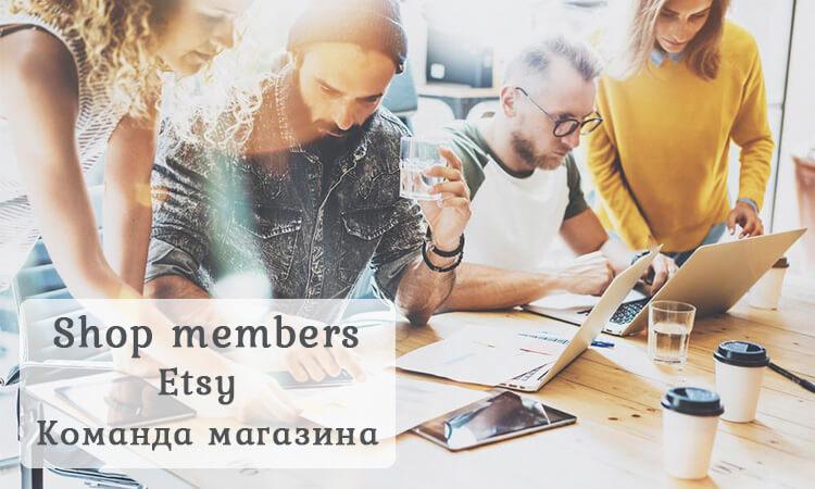Etsy Shop Members