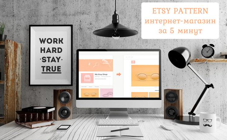Etsy Pattern интернет-магазин за 5 минут