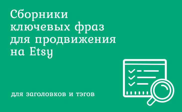 Сборники ключевых слов для seo продвижения на Etsy