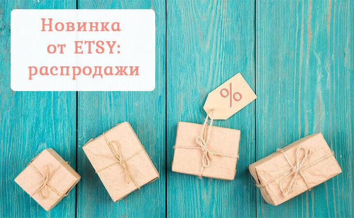 Новинка от ETSY - распродажа в магазине