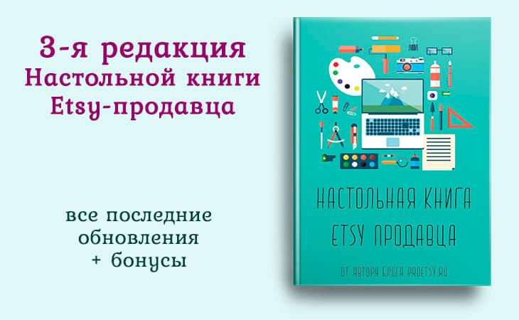 Etsy book - Этси книга - Настольная книга Etsyпродавца