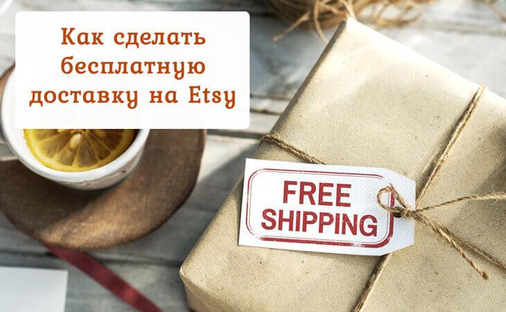 Как сделать бесплатную доставку на Etsy