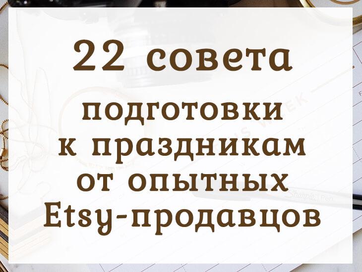 22 совета подготовки к праздникам от опытных Etsy-продавцов