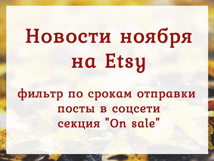 Etsy ноябрь - фильтр по сроку отправки, посты в соцсети и секция On sale