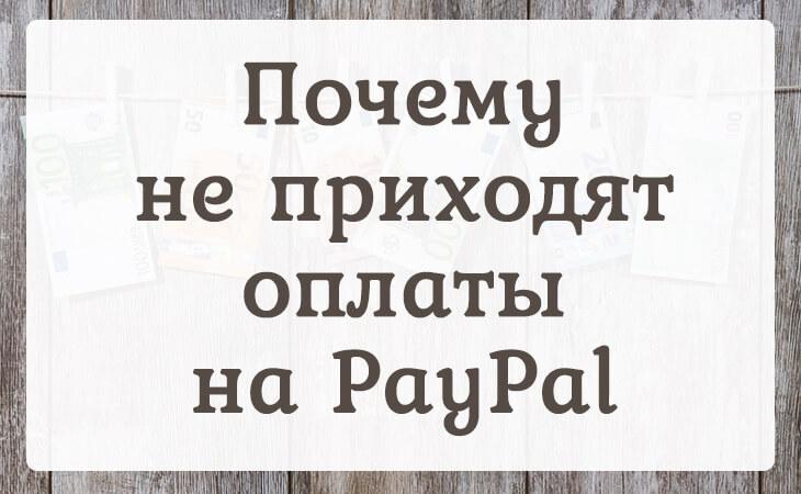 Почему не приходят оплаты на Etsy через PayPal