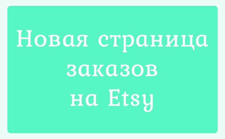 Новая страница заказов на Etsy