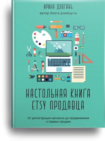 4-я редакция Настольной книги Etsy продавца