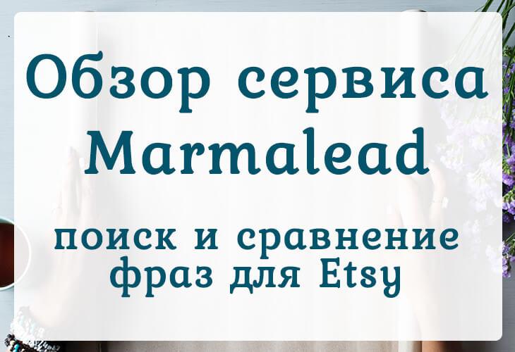 Обзор сервиса Marmalead - поиск фраз для Etsy