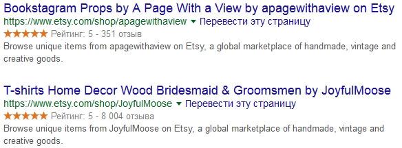 Главные страницы Etsy-магазинов в поиске Google