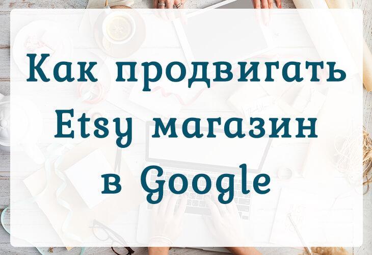 Как продвигать Etsy-магазин в Google