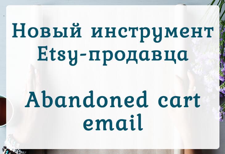 Письма Etsy-покупателям, кто добавил товар в корзину abandoned cart