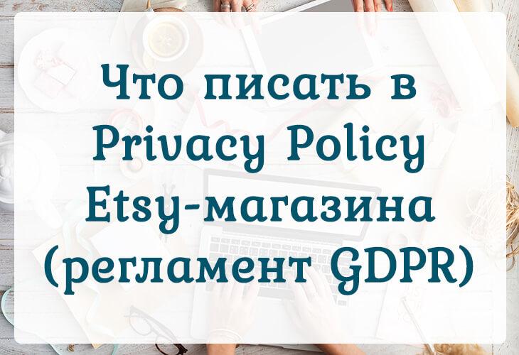 Что писать в Privacy Policy для Etsy-магазина (регламент GDPR)