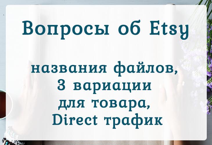Названия файлов, 3 вариации для товара, Direct трафик на Этси