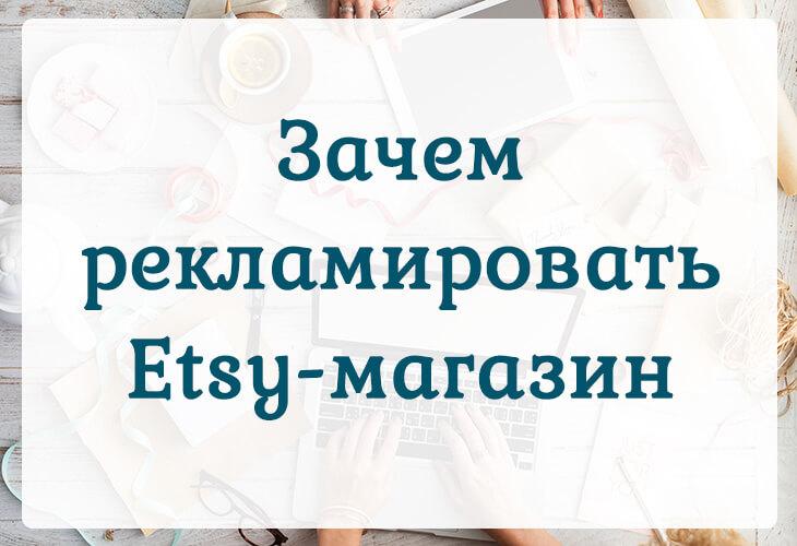 Зачем рекламировать свой Etsy-магазин