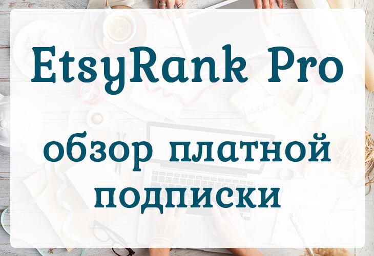 EtsyRank Pro обзор платной подписки