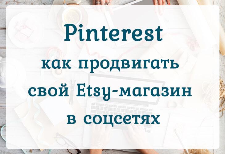 Пинтерест - как продвигать Etsy магазин в соцсетях